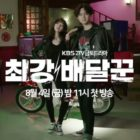 Watch: Go Kyung Pyo And Chae Soo Bin Are The Coolest Delivery People In Teaser For New Drama