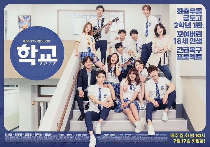 """Cast Of """"School 2017"""" Shows Chemistry In Group Posters"""