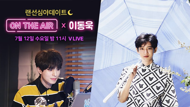"""EXO's Chanyeol To Make Guest Appearance On Lee Dong Wook's V Live Radio Show """"On The Air"""""""