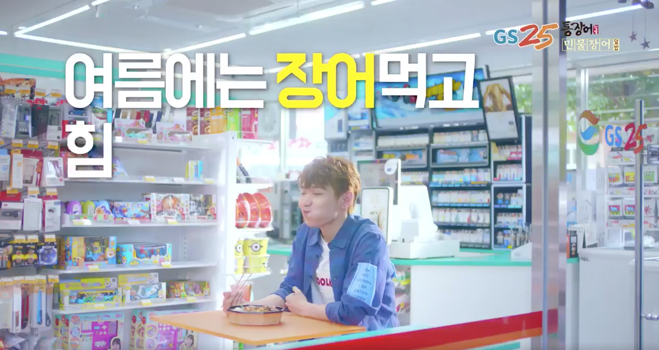Takada Kenta From Produce 101 Season 2 Scores First Commercial Gig With GS25
