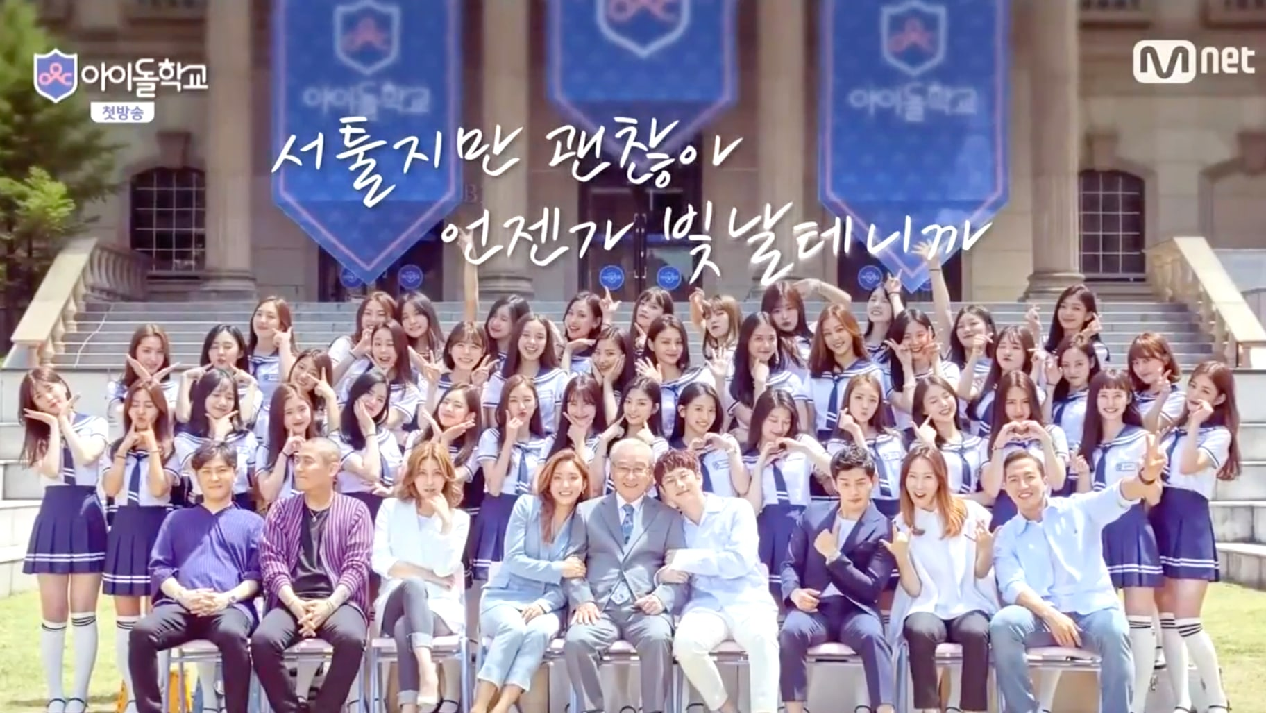 """Mnet's """"Idol School"""" Surpasses Expectations And PD Talks About Absence Of Devil's Editing In Program"""