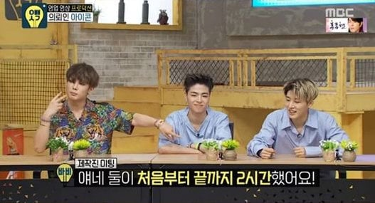 iKON Dishes On Ideal Types And Bobby Reveals His Girlfriend