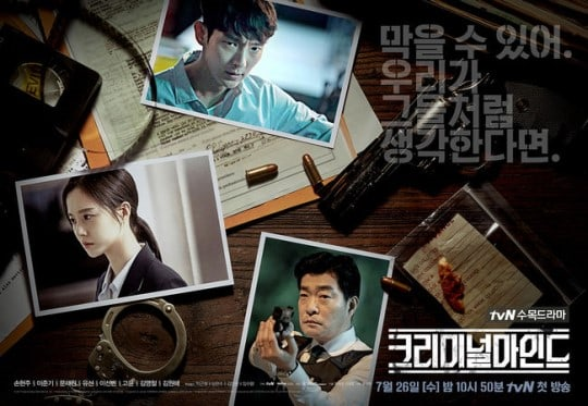 """Criminal Minds"" Releases Intense Posters As It Gears Up For Premiere"