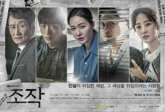 Mysterious And Intriguing New Posters Revealed For Namgoong Mins Upcoming Drama