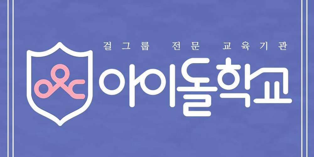 Idol School Responds To Criticism About Sudden Elimination Rules