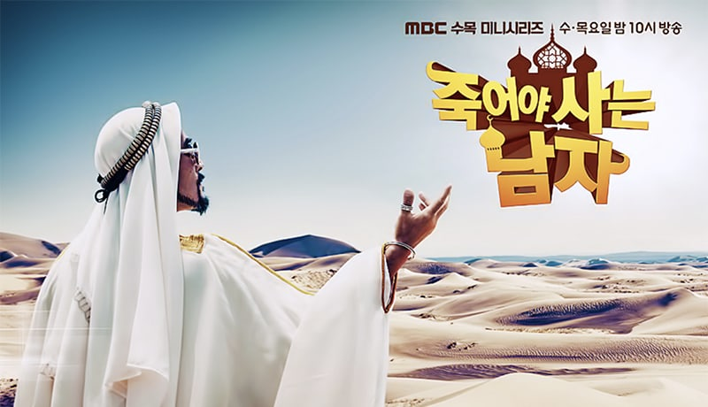 "MBC Apologizes For Inappropriate Portrayal Of Muslims In Drama ""Man Who Dies To Live"""
