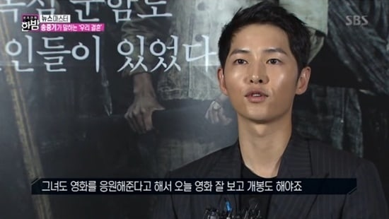 Song Joong Ki Shares His Feelings About Preparing For His Upcoming Marriage To Song Hye Kyo