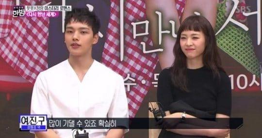Yeo Jin Goo Lee Yeon Hee