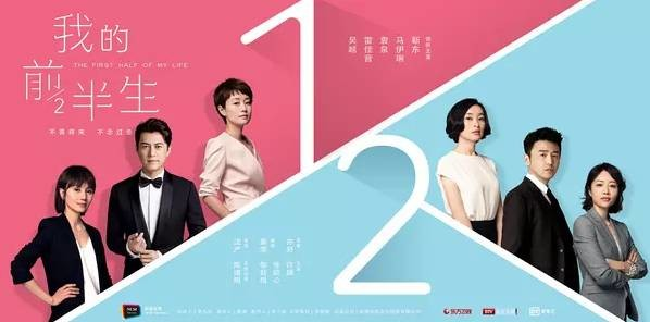 Real Talk On Real Issues: Why The First Half Of My Life Is A Must-Watch Drama