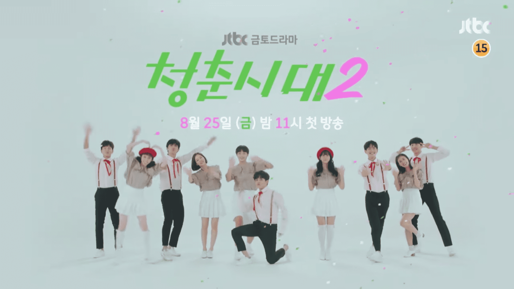 """Watch: """"Age Of Youth 2"""" Cast Get Their Groove On In Cute Dancing Teaser"""
