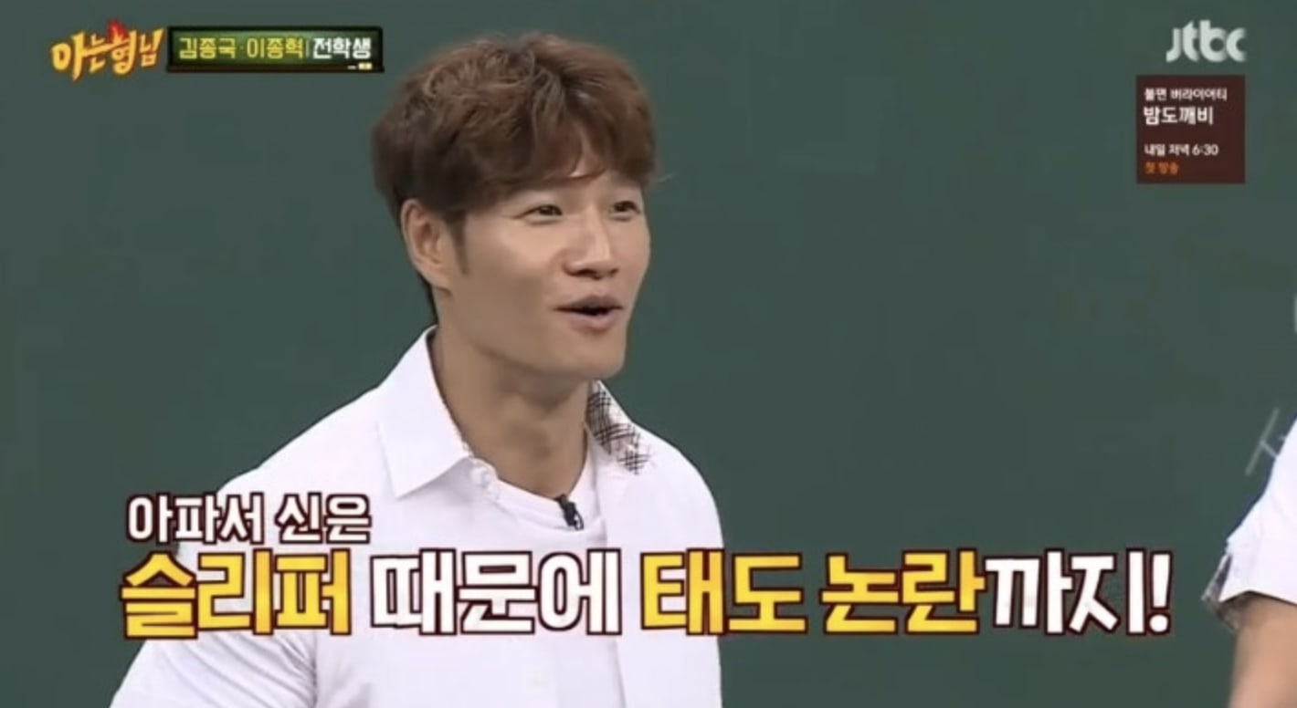 Kim Jong Kook Talks About His Painful Struggle With Gout And How It Affected Running Man Filming