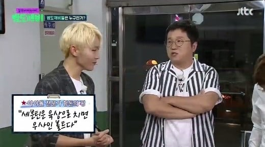 Jung Hyung Don Says SEVENTEEN Is The Usain Bolt Of The Idol World
