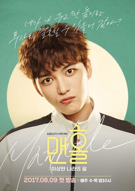 """Upcoming Drama """"Manhole"""" Reveals Descriptive Character Posters Of The 4 Main Leads"""