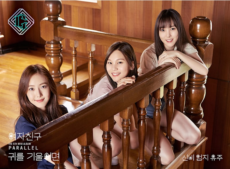 """Update: GFRIEND Drops New """"Parallel"""" Comeback Teasers"""