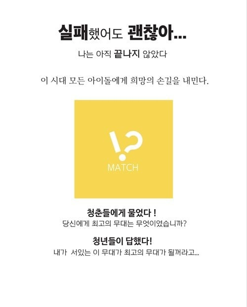 New KBS Audition Program Denies Rumors Of Penalties Given To Agencies Who Don't Send Recruits