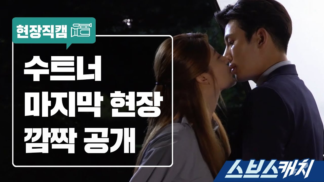 """Watch: """"Suspicious Partner"""" Surprises Viewers With One Final Behind-The-Scenes Video"""