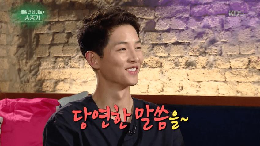 seo hyo rim and song joong ki dating games