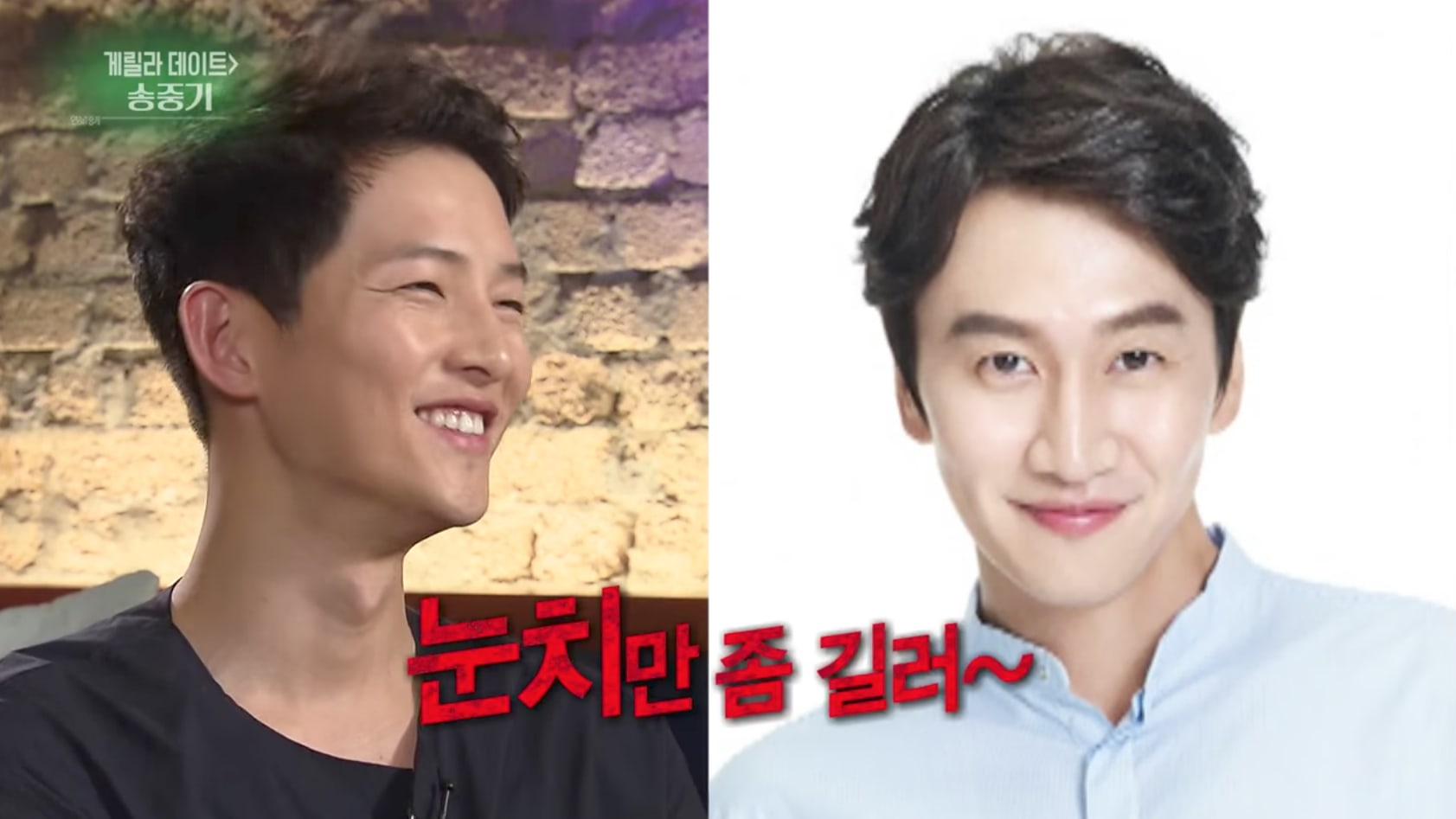 Song Joong Ki Shares How Cha Tae Hyun Reacted To Marriage News + Sends Message To Lee Kwang Soo