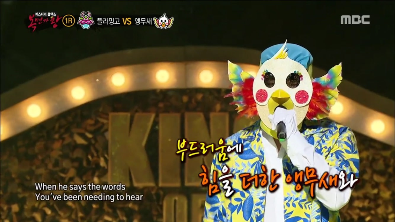 Boy Group Member And Son Of Famous Singer Enthralls The Audience On King Of Masked Singer