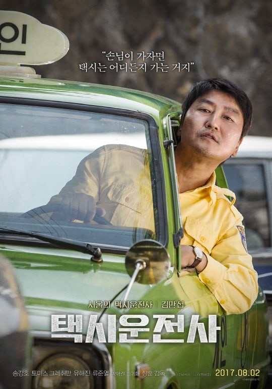 """A Taxi Driver"" Ties Ticket Sales Record With ""The Battleship Island"" + Ryu Jun Yeol Thanks Fans"