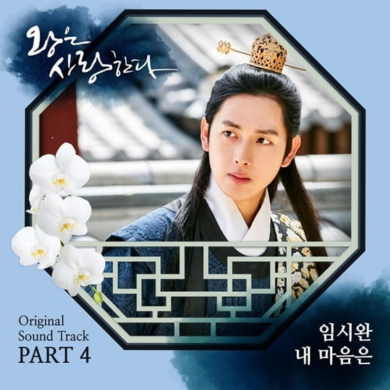 """Im Siwan To Release OST For His Drama """"The King Loves"""""""