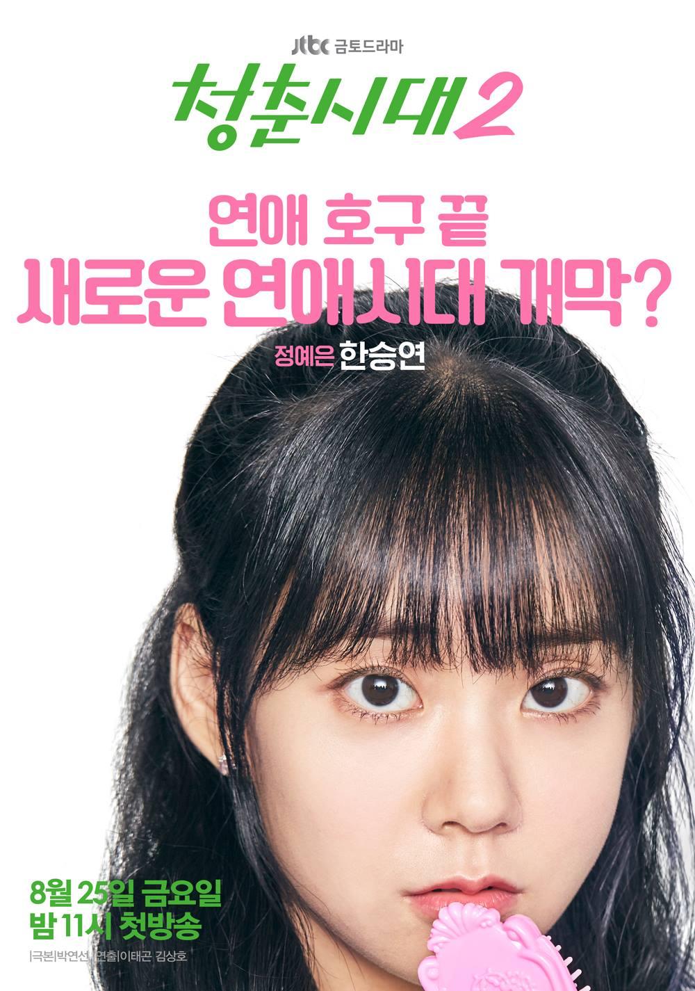 Han-Seung-Yeon.jpg
