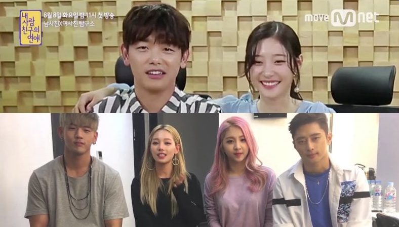 Watch: Eric Nam, Jung Chaeyeon, And KARD Raise Hype For New Friendship And Romance Reality Show