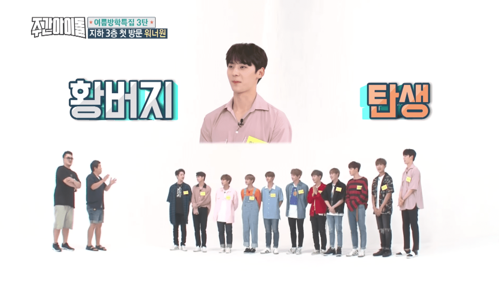 Wanna One Members Embarrass Hwang Min Hyun By Hyping Him Up As The Star-Maker Of The Group