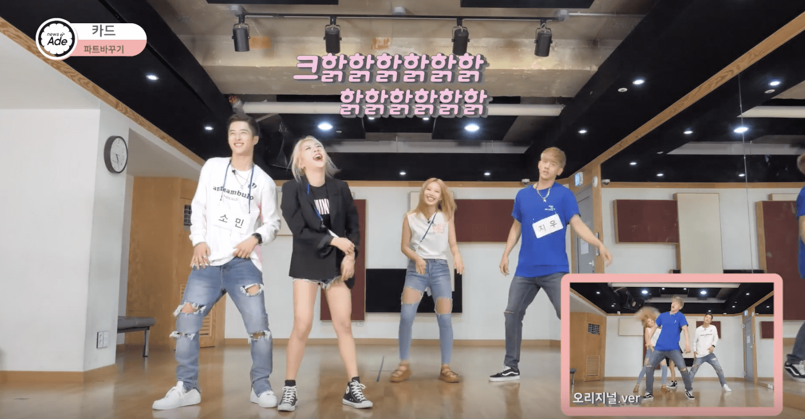 """Watch: KARD Hilariously Fails In Switching Choreography Parts For """"Hola Hola"""""""