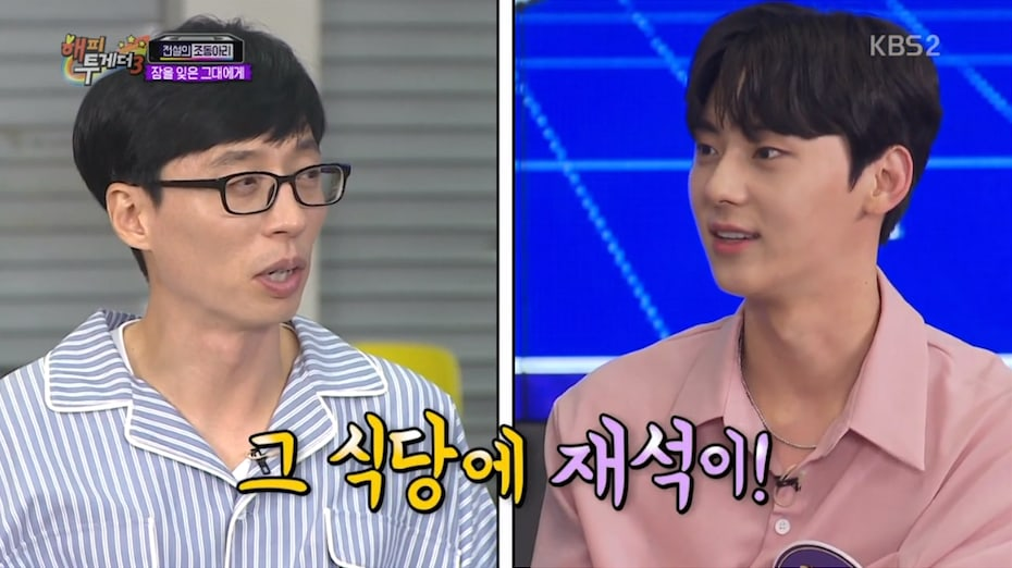 Yoo Jae Suk Reveals Why He Paid For NUESTs Meal In 2012