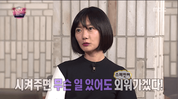 Bae Doona Talks About Her Hollywood Audition Experience On Infinite Challenge