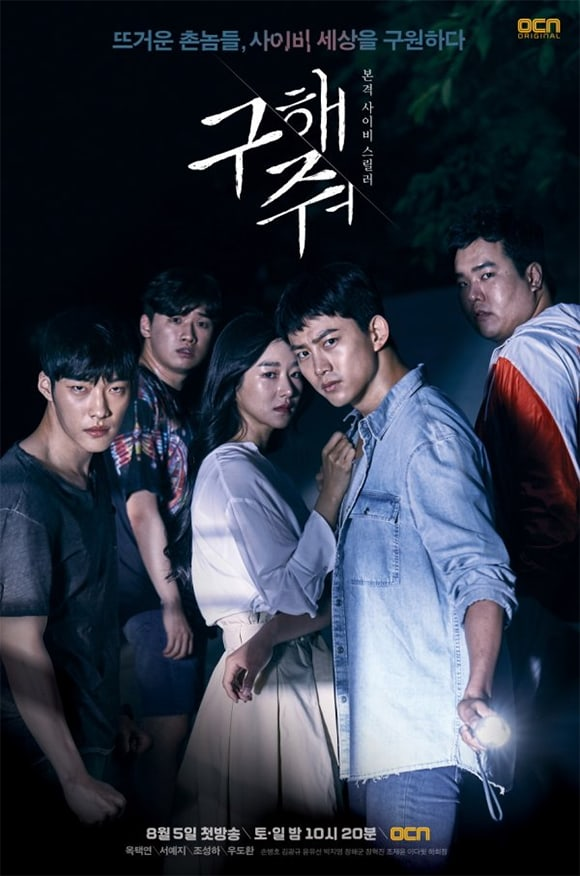 Save Me Starring 2PMs Taecyeon And Seo Ye Ji Terrifies Viewers With Religious Cult Storyline