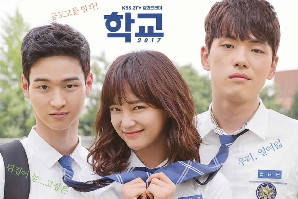 School 2017 Helps The Public Discover Talented Actors