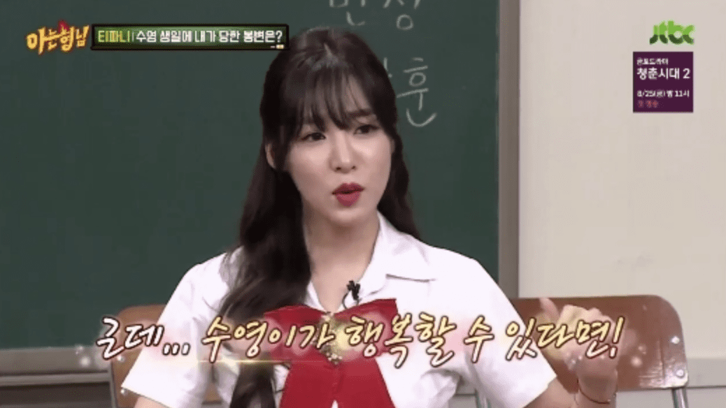 Girls Generations Tiffany Reveals Extreme Lengths She Went To Make Sooyoung Laugh