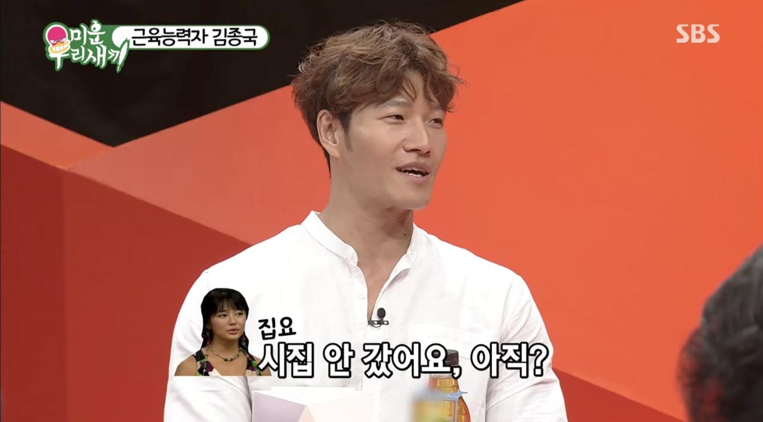 Watch: Kim Jong Kook Reacts To Suggestion To Marry Yoon Eun Hye