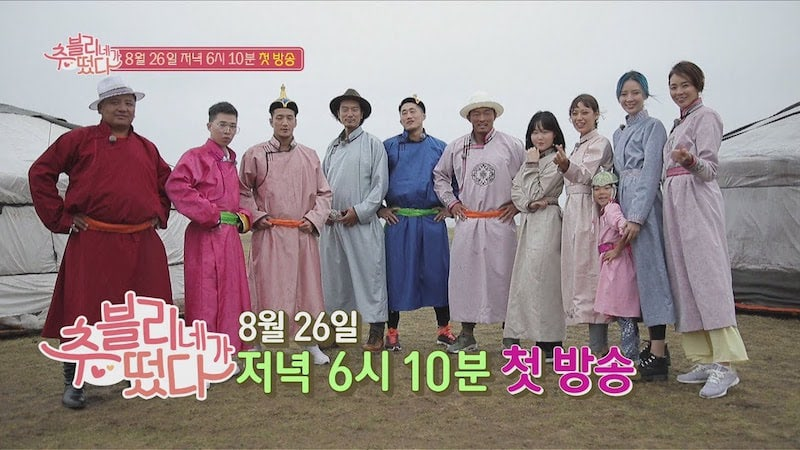 Watch: Choo Sarang And Family Roam The Vast Plains Of Mongolia For New Variety Show