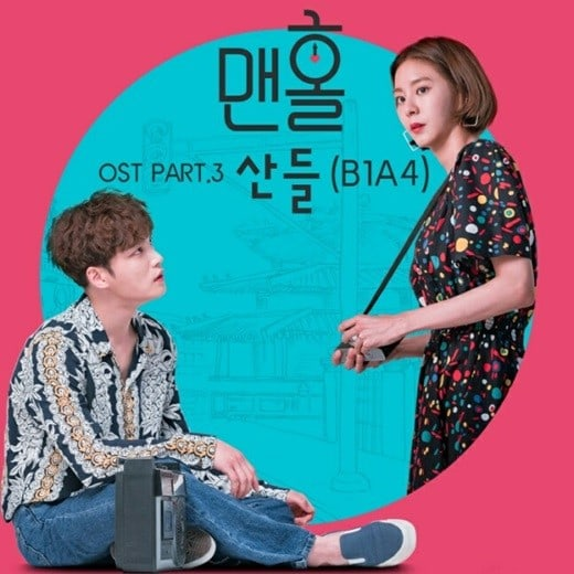"""Watch: B1A4's Sandeul Sings """"Tell Me"""" For """"Manhole"""" OST"""