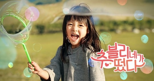 PD Of Upcoming Choo Sarang Family Show Dishes On Choo Familys Personalities And Akdong Musicians Appearance
