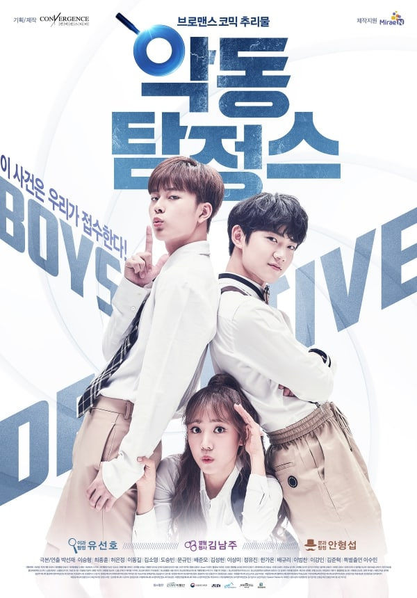Apink's Namjoo, Ahn Hyeong Seop, and Yoo Seon Ho Talk About Challenges In Upcoming Web Drama