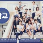 """School 2017"" Encourages Adults To Help Students Find Their Dreams"