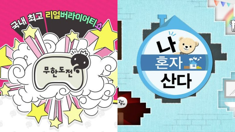 """""""Infinite Challenge"""" And """"I Live Alone"""" To Be Canceled Indefinitely Due To Producers' Strike Against MBC"""