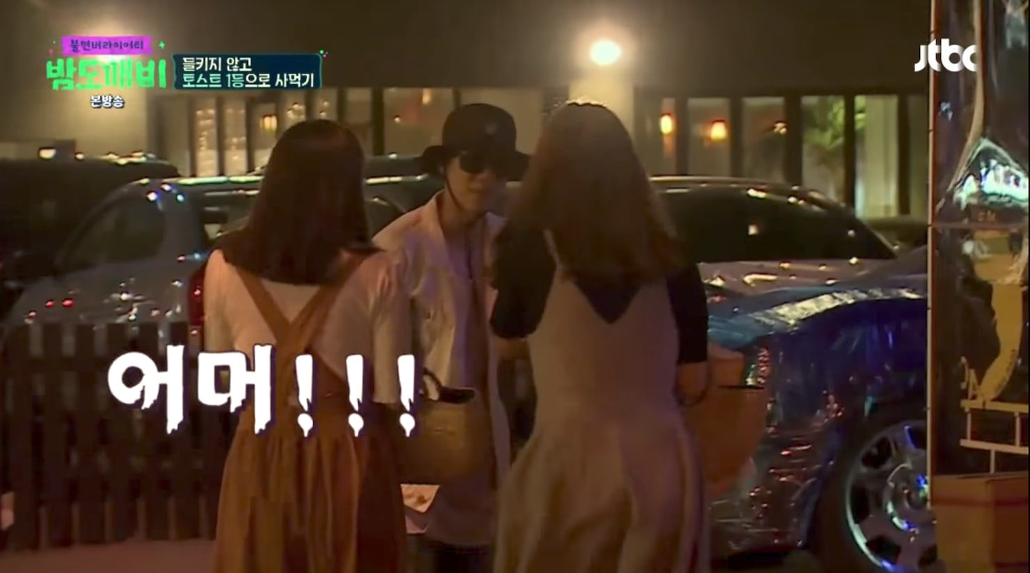 Watch: NUESTs JR Adorably Fails To Go Incognito During Mission For Night Goblin