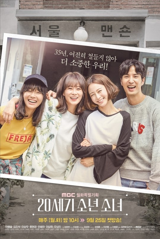 """""""20th Century Boy And Girl"""" Halts Filming Due To MBC Strike"""