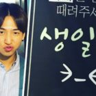 """B1A4 Sends Coffee Truck To """"Manhole"""" Set For Baro's Birthday"""