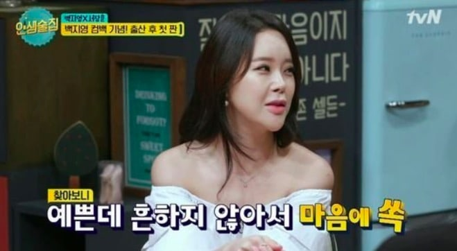 Baek Ji Young Shares The Unique Way She Chose Her Daughters Name
