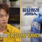 "Yoo Yeon Seok Talks About The Effects Of Popularity From ""Reply 1994"""