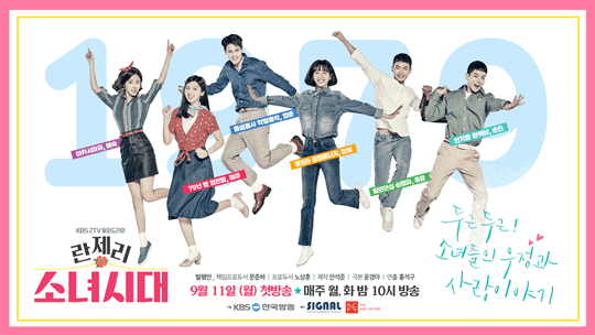 """Girls' Generation 1979"" Drops Posters For Main Characters"