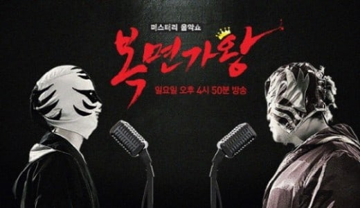 """King Of Masked Singer"" And ""Wizard Of Nowhere"" To Be Replaced With Special Broadcasts Due To MBC Strike"