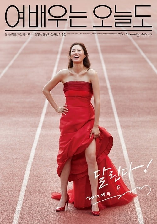 Moon So Ri Says Her Empowering Movie Poster Was Inspired By Jennifer Lawrence