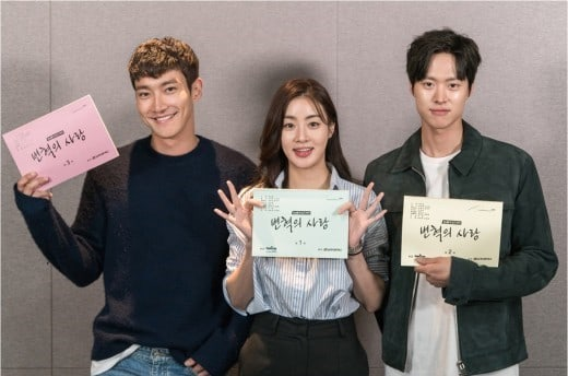 Choi Siwon, Kang Sora, And Gong Myung Successfully Lead Their Dramas 1st Table Script Reading